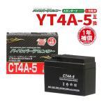 バイクバッテリー CT4A-BS YTR4A-BS 4A-5互換  1年間保証付き 新品 原付 バッテリー バイクパーツセンター