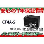 YTR4A-BS互換 CT4A-BS 高品質バイクバッテリー ライブDio モンキー 1年間保証 新品 バイクパーツセンター