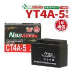 バイクバッテリー 5個セット CT4A-BS YTR4A-BS 4A-5互換  1年間保証付き  バイクパーツセンター
