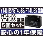 バイクバッテリー 5個セット CT4L-BS YT4L-BS互換  YUASA(ユアサ)YTX4B-BS互換  1年間保証 スーパーカブ KSR110 新品 原付 バイクパーツセンター