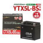 CTX5L-BS YUASA(ユアサ)YTX5L-BS互換 バイクバッテリー 4stビーノ 4stジョグ FTR223 1年間保証 新品 バイクパーツセンター