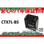 YTX7L-BS互換 CTX7L-BSバイクバッテリー リード110 Dio110 1年間保証 新品 バイクパーツセンター
