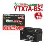 バイクバッテリー YUASA(ユアサ)YTX7A-BS互換 1年間保証 CTX7A-BS アドレスV125/G/S CF46A CF4EA CF4MA  新品 バイクパーツセンター