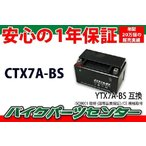 バイクバッテリー YUASA(ユアサ) YTX7A-BS互換 1年間保証 CTX7A-BS アドレスV125/G/S CF46A CF4EA CF4MA 高品質バッテリー バイクパーツセンター