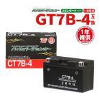 YT7B-BS互換 CT7B-4バイクバッテリー 1年間保証付き 新品 バイクパーツセンター