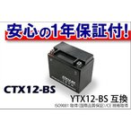 YTX12-BS互換 CTX12-BSバイクバッテリー 12BS  1年間保証付き 新品 バイクパーツセンター