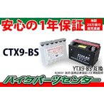 YTX9-BS互換 CTX9-BSバイクバッテリー 【液別】1年間保証付き 新品 バイクパーツセンター