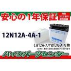 12N12A-4A-1 (YB12A-A互換) Z400FX [KZ400E]  Z550FX [KZ550B]  Z750FX 1年保証 電解液付属バイク用バッテリー 『バイクパーツセンター』