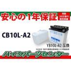 YB10L-A2互換 CB10L-A2 バイクバッテリー 液付属 1年保証付き 新品 バイクパーツセンター