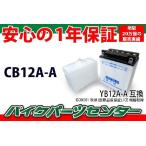 バイクバッテリー  CB12A-A YB12A-A互換   液付属 1年保証付き 新品 バイクパーツセンター