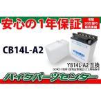 YB14L-A2互換 CB14L-A2 バイクバッテリー 液付属 1年保証付き 新品 バイクパーツセンター