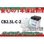 YB2.5L-C-2互換 CB2.5L-C-2 バイクバッテリー 液付属 KSR-1 KSR-2 NSR50/NSR80 新品 バイクパーツセンター