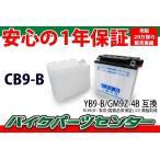 YB9-B互換 CB9-B バイクバッテリー 液付属 1年保証付き 新品 バイクパーツセンター