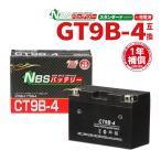 GT9B-4 YT9B-BS互換 CT9B-4 バイクバッテリー 1年間保証付き 新品 バイクパーツセンター