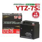バッテリー CTZ-7S ユアサ YTZ7S 互換 1年間保証付き スクーピー ズーマー AF58 スマートDio トリッカー バイクパーツセンター