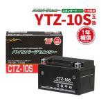 バッテリー CTZ-10S  YTZ10S 互換 CB400SF NC39/NC42 CBR600RR PC37 PC40 MT09 充電済み・1年補償付 バイクパーツセンター