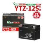 バッテリー CTZ-12S 12S YTZ12S (ユアサ)/FTZ12S互換 T-MAX530 フォルツァSi VFR800 バイクパーツセンター