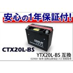 CTX20L-BS YTX20L-BS互換 バイクバッテリー カワサキジェットスキー スノーモービル カワサキ ボンバルディア バイクパーツセンター