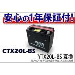 CTX20L-BS YTX20L-BS 互換  ゴールドウィング ロイヤルスター カワサキジェットスキー スノーモービル カワサキ ボンバルディア バイクパーツセンター