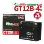 CT12B-4 GT12B-4互換 YT12B-4互換 バイクバッテリー バイクパーツセンター