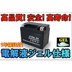バイクバッテリー  4L-BS YUASA(ユアサ)YTX4L-BS互換 CTX4L-BS ジェル 1年間保証付 新品 【厳選】 バイクパーツセンター