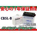 CB5L-B YB5L-B互換 スーパーカブ90 リード125 RZ125 MBX125 SRX400 RZ250R RG250γ バイクパーツセンター
