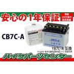 CB7C-A YB7C-A互換 TW200 TW225E メイト V80 バイクパーツセンター