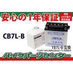 CB7L-B YB7L-B互換 SR400 SR500 SR125 トレーシィ バイクパーツセンター