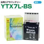 バイクバッテリー ユアサ YUASA  7L-BS  YTX7L-BS VTR Dトラッカー バリオス ジャイロキャノピー リード110  新品 バイクパーツセンター