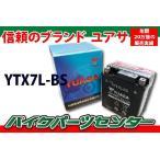 バイクバッテリー ユアサ YUASA  YTX7L-BS VTR Dトラッカー バリオス 新品【1年補償】 バイクパーツセンター