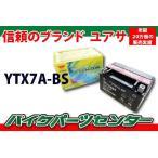 バイクバッテリー ユアサ YUASA  YTX7A-BS CB400SF-V RVF 新品【1年補償】 バイクパーツセンター