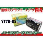 バイクバッテリー ユアサ YUASA バイクバッテリー YT7B-BS マジェスティ 【YT7B-4 GT7B-4互換】 新品【1年補償】 バイクパーツセンター
