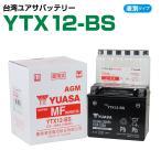 バイクバッテリー ユアサ YUASA  YTX12-BS フュージョン ゼファーχ 新品 1年補償 バイクパーツセンター