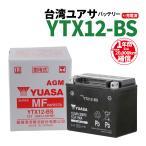 液入り充電済み バイクバッテリー ユアサ YUASA  YTX12-BS フュージョン ゼファーχ 新品 1年補償 バイクパーツセンター