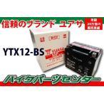 バイクバッテリー ユアサ YUASA  YTX12-BS フュージョン ゼファーχ 新品【1年補償】 バイクパーツセンター