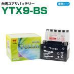 バイクバッテリー ユアサ YUASA バッテリー YTX9-BS Z1000 エストレヤ スティード400VLS Ninja250R 新品 バイクパーツセンター