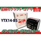 バイクバッテリー ユアサ YUASA  YTX14-BS シャドウ GSX-R1100 SV1000S 新品【1年補償】 バイクパーツセンター