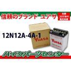 バイクバッテリー ユアサ YUASA  12N12A-4A-1  新品【1年補償】 バイクパーツセンター