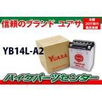 バイクバッテリー ユアサ YUASA  YB14L-A2 カタナ CB750four CB750  新品【1年補償】 バイクパーツセンター