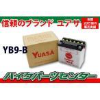 バイクバッテリー ユアサ YUASA  YB9-B 新品【1年補償】 バイクパーツセンター