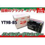 バイクバッテリー  ユアサ YUASA YT9B-BS T-MAX R6 マジェスティ YT9B-4互換 新品 1年補償 バイクパーツセンター