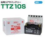 バイクバッテリー ユアサ YUASA  TTZ10S YTZ10S 10S  ドラッグスター R1 マグザム CBR1000RR 新品 1年補償 バイクパーツセンター