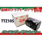 バイクバッテリー ユアサ YUASA  TTZ10S YTZ10S CB400SF NC39 シャドウスラッシャー 新品【1年補償】 バイクパーツセンター