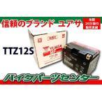 バイク バッテリーユアサ YUASA  TTZ12S YTZ12S シルバーウイング VTR1000F VFR800 新品【1年補償】 バイクパーツセンター