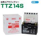 バイクバッテリー ユアサ YUASA  TTZ14S YTZ14S CB1300SF FZ1フェザーFAZER 新品【1年補償】 バイクパーツセンター