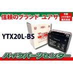 バイクバッテリー ユアサ YUASA  YTX20L-BS ゴールドウィング ロイヤルスター 新品 カワサキジェットスキー スノーモービル
