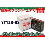 YT12B-BS  12B-4互換 台湾ユアサ製 バイクバッテリー 新品【1年補償】 バイクパーツセンター