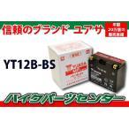 バイクバッテリー ユアサ製 YT12B-BS  12B-4互換 新品【1年補償】 バイクパーツセンター