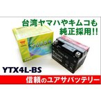 バイクバッテリー 台湾ユアサ YUASA  YTX4L-BS レッツ4 パレット レッツ5 ジョルノ AF70 アドレスV50/G 新品【1年補償】 バイクパーツセンター