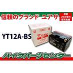 バイクバッテリー 台湾ユアサ YUASA  YT12A-BS 新品【1年補償】 バイクパーツセンター